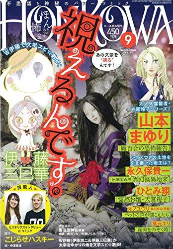 HONKOWA (ほん怖) 2018年 09 月号 [雑誌]
