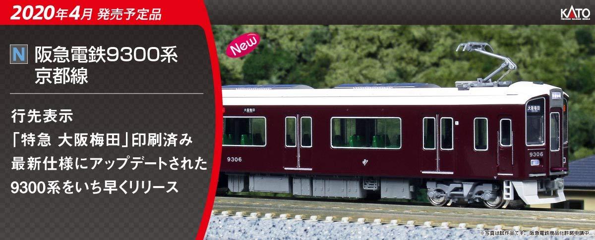 KATO Nゲージ 阪急電鉄9300系 京都線 基本セット 4両 10-1365 鉄道模型 電車