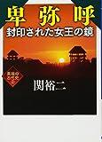 卑弥呼 封印された女王の鏡 異端の古代史2 (ワニ文庫)