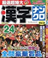 厳選超特大漢字ナンクロ(9) 2020年 01 月号 [雑誌]: 漢字ランド 増刊