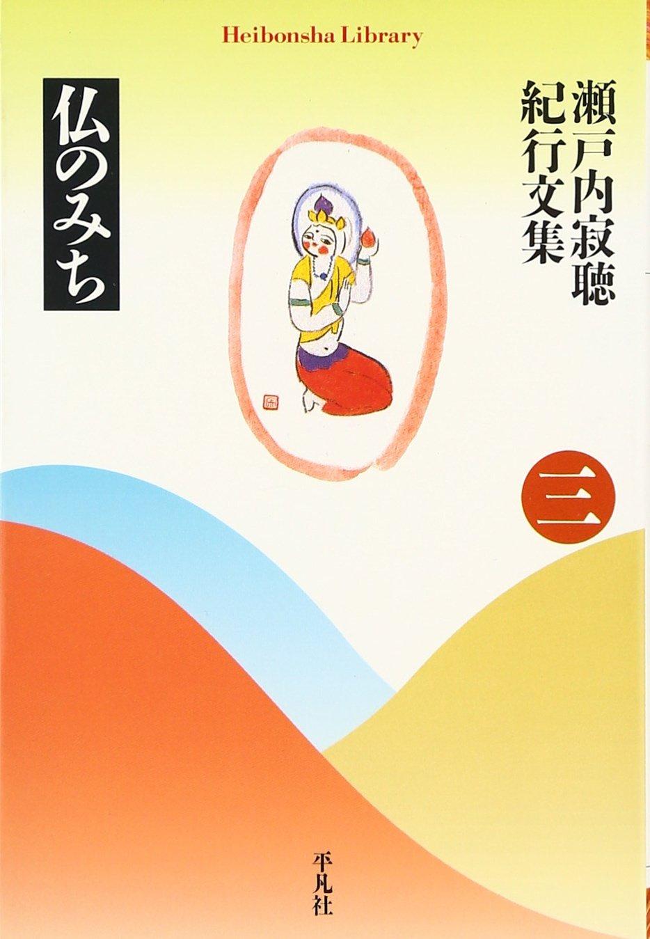 Hotoke no michi pdf