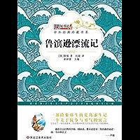 鲁滨逊漂流记 (Chinese Edition) book cover