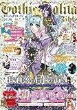 ゴシック&ロリータバイブル vol.50 (ジャック・メディアムック)