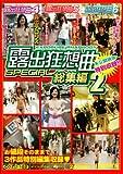 露出狂想曲スペシャル 2  COZD-102 [DVD]