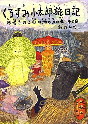 くろずみ小太郎旅日記その8 風雲きのこ山の助太刀の巻