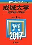 成城大学(経済学部・法学部) (2017年版大学入試シリーズ)