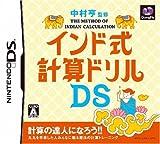 Okamura Akira Kanshuu: Indo Shiki Keisan Drill DS [Japan Import] by GungHo Works