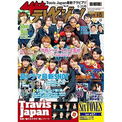 ザテレビジョン 2021年 6/25号 表紙画像