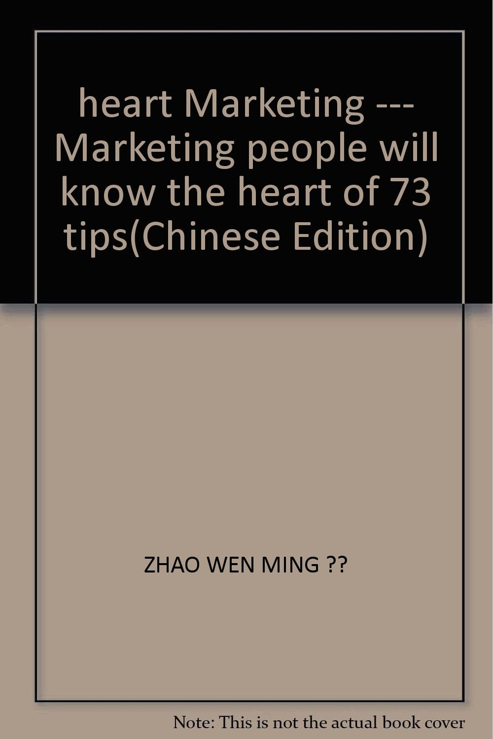 heart Marketing --- Marketing people will know the heart of 73 tips(Chinese Edition) PDF