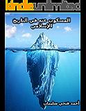 المسكوت عنه في التاريخ الإسلامي (Arabic Edition)