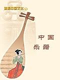 中国乐器 (触摸中国文化)