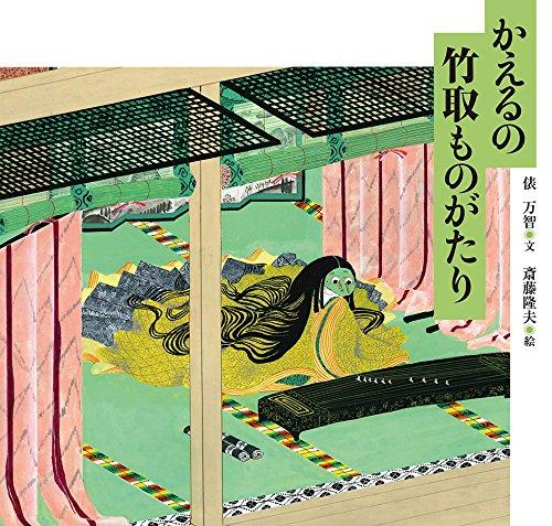 かえるの竹取ものがたり (日本傑作絵本シリーズ)