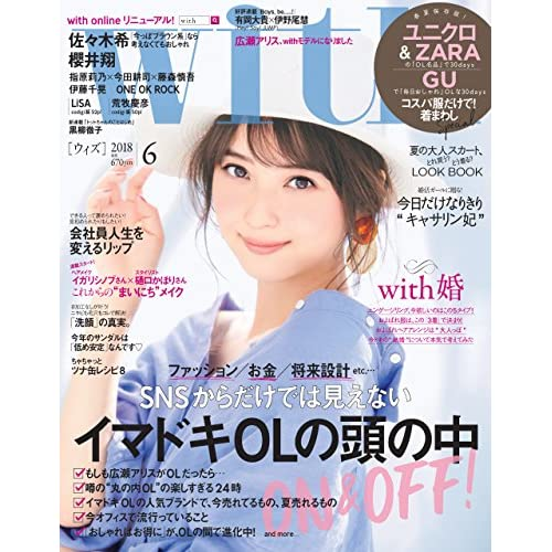 with(ウィズ) 最新号 表紙画像