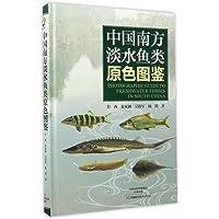 中国南方淡水鱼类原色图鉴