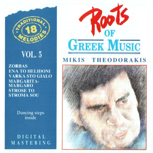 Roots Of Greek Music Vol. 5: M...