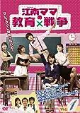 [DVD]江南(カンナム)ママの教育戦争 DVD-BOX1(4枚組)