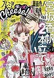 プレミアCheese! 2019年 08 月号 [雑誌]: Cheese!(チーズ) 増刊