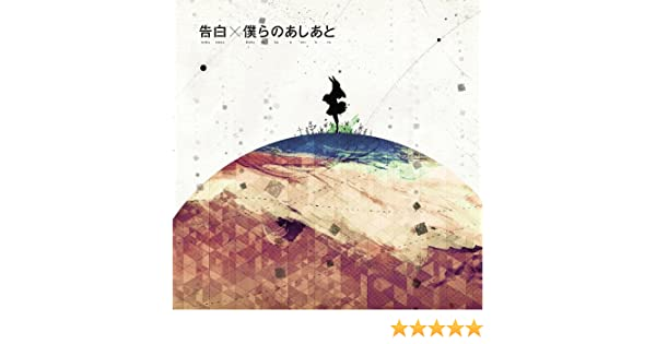 bokura no ashiato supercell mp3