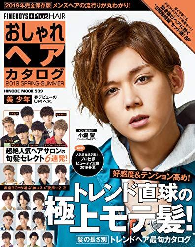 おしゃれヘアカタログ 最新号 表紙画像