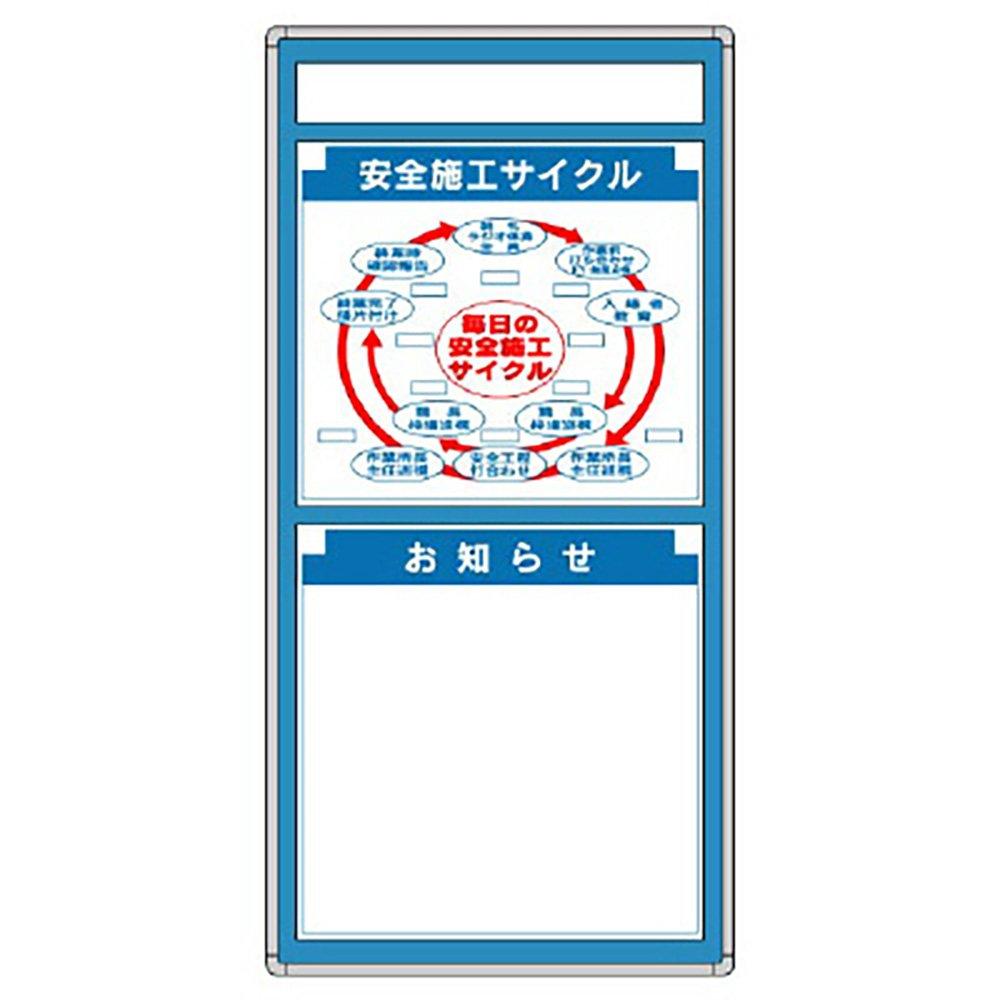 【314-04】◎G安全掲示板 表示板セット B071JBS69N