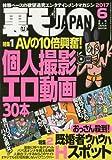 裏モノJAPAN 2017年 06 月号 [雑誌]