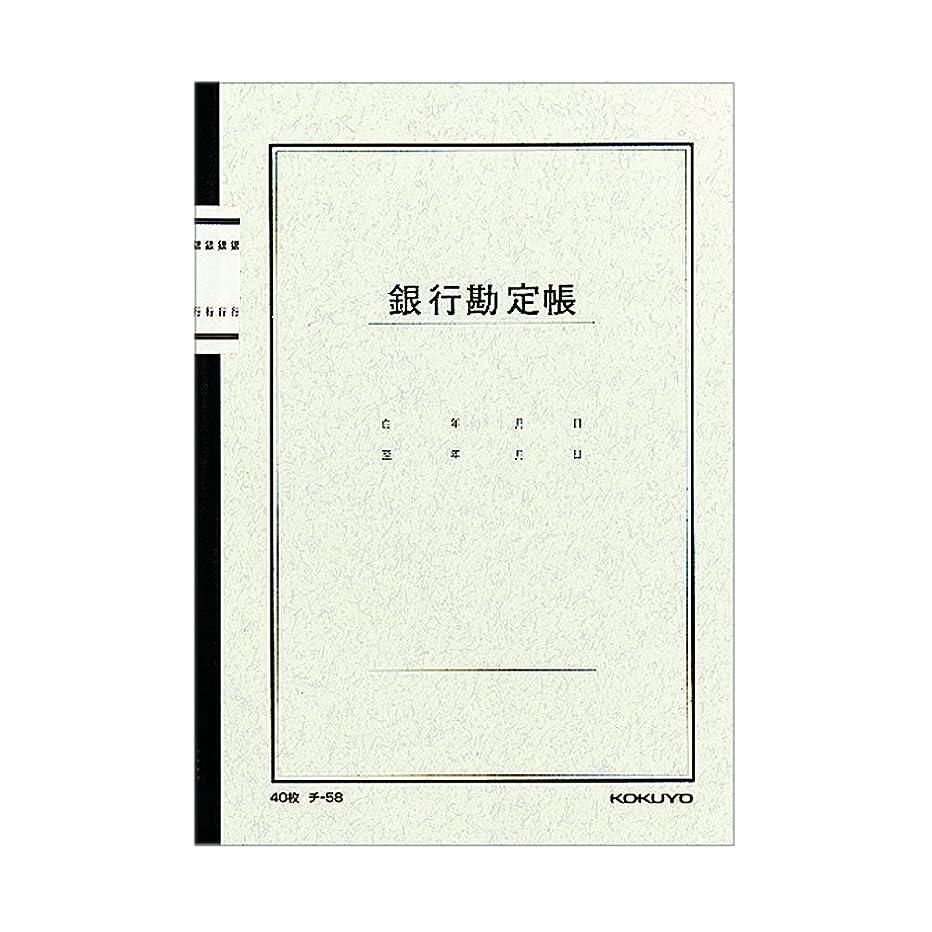 ご注意呼吸未払いコクヨ ノート式帳簿 売上帳 A5 40枚 チ-52