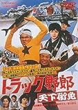 Japanese Movie - Track Yaro Tenka Gomen [Japan DVD] DUTD-2176