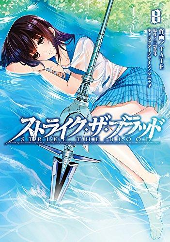 ストライク・ザ・ブラッド (8) (電撃コミックス)