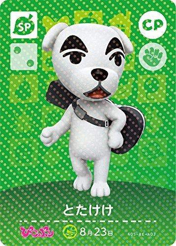 Slider Promo amiibo Nintendo Animal Crossing