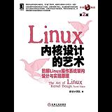Linux内核设计的艺术:图解Linux操作系统架构设计与实现原理(第2版) (华章原创精品)