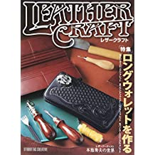 I make a special Long Wallet - Leather Craft (2010) ISBN: 4883933938 [Japanese Import]