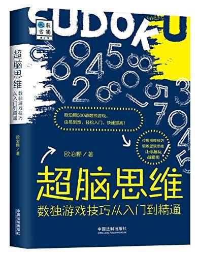 Super Brain Thinking: Mastering Sudoku Game Skills (Chinese (Mastering Science Skills Games)