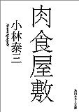 肉食屋敷 (角川ホラー文庫)