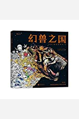 Animorphia: An Extreme Coloring and Search Challenge (Chinese Edition) Paperback