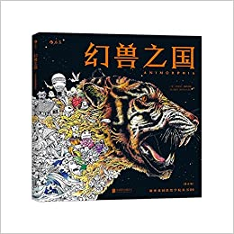 Animorphia An Extreme Coloring And Search Challenge Chinese Edition Kerby Rosanes 9787550258143 Amazon Books