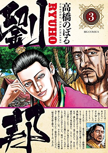 劉邦 3 (3) (ビッグコミックス)