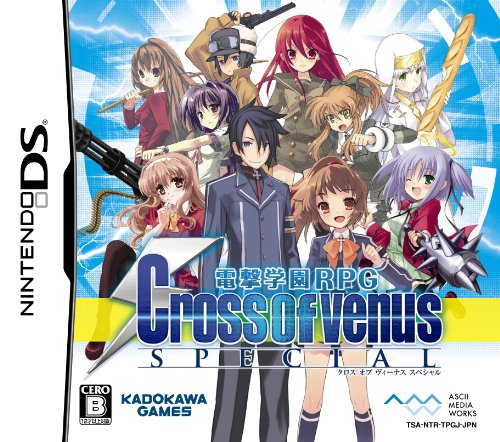 Dengeki Gakuen RPG: Cross of Venus Special [Japan Import]