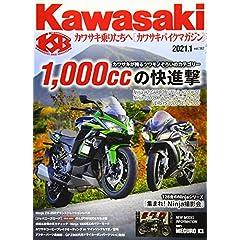 カワサキバイクマガジン 表紙画像