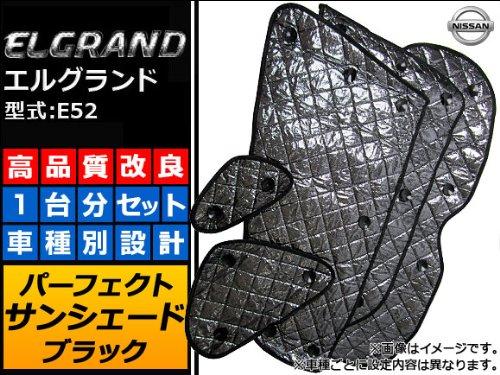 AP サンシェード(日除け) ブラック APSH-BLACK-003 入数:1セット(全窓対応) ニッサン エルグランド E52 B008B1T1WI