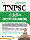 TNPSC Indhiya Arasiyalamaipu