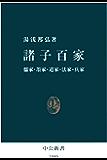 諸子百家 儒家・墨家・道家・法家・兵家 (中公新書)