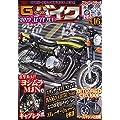 G-WORKS バイク