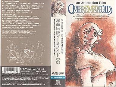 Amazon.co.jp: 深海伝説マーメ...