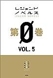 レジェンドノベルス第0巻 VOL.5 2019年2月版