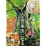 2020年10月号 国産杉の間伐材で作った 森のカードルーペ (虫眼鏡)
