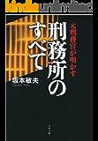 元刑務官が明かす刑務所のすべて (文春文庫)