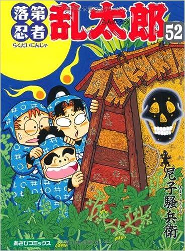 Failure Ninja Rantaro (52) (Asahi Comics) [Comic]: Sobee ...