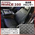 200系 ハイエース S-GL ダイヤカットデザイン シートカバーブラックステッチ