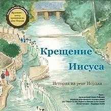 Крещение Иисуса (RUSSIAN LANGUAGE): История на реке Иордан (Romansh Edition)