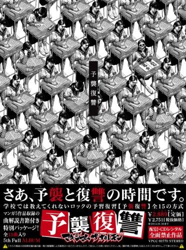 マキシマム ザ ホルモン / 予襲復讐